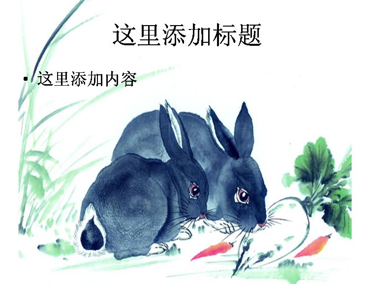 水墨画兔子图片模板免费下载