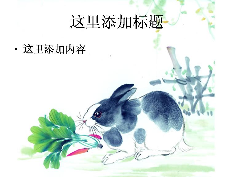 生肖水墨画兔子图片模板免费下载