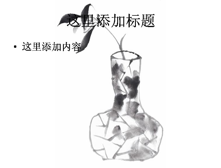 花瓶水墨画图片模板免费下载