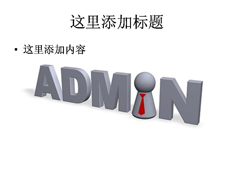 3d管理员英文字体ppt模板范文科技模板免费下载