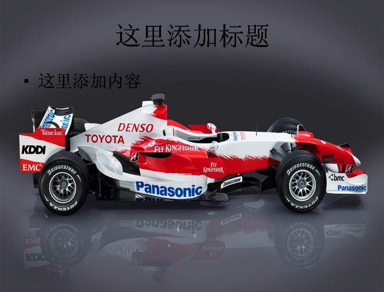 f1赛车精美ppt(13_13)模板免费下载