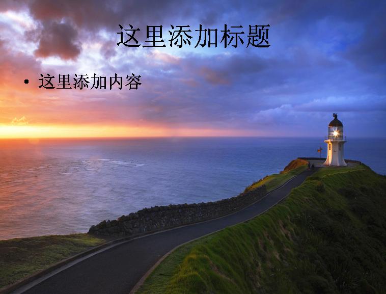 《灯塔》windows7官方主题风光风景ppt模板免费下载
