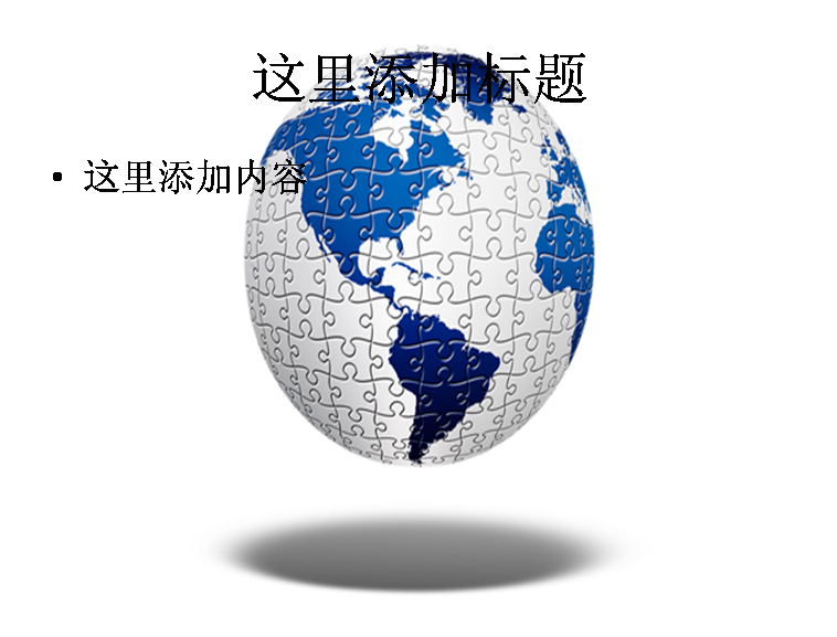 地球拼图图片模板免费下载