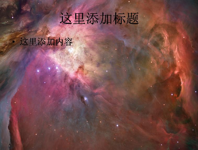 猎户座星云ppt模板免费下载_71589- wps在线模板