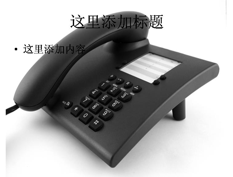 电话机图片 标  签:                                         &nb