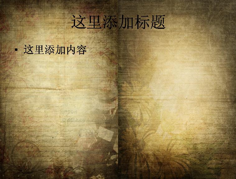 古典花纹底纹背景ppt素材