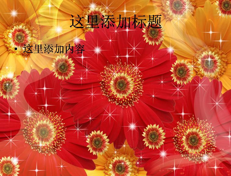 皱菊背景ppt素材模板免费下载