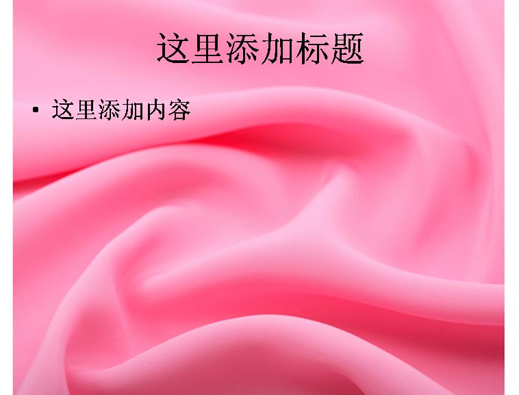 粉色绸缎ppt背景模板免费下载_73595- wps在线模板