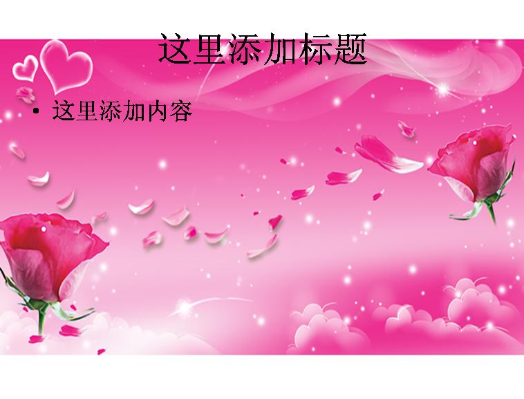 粉色花瓣ppt背景模板免费下载