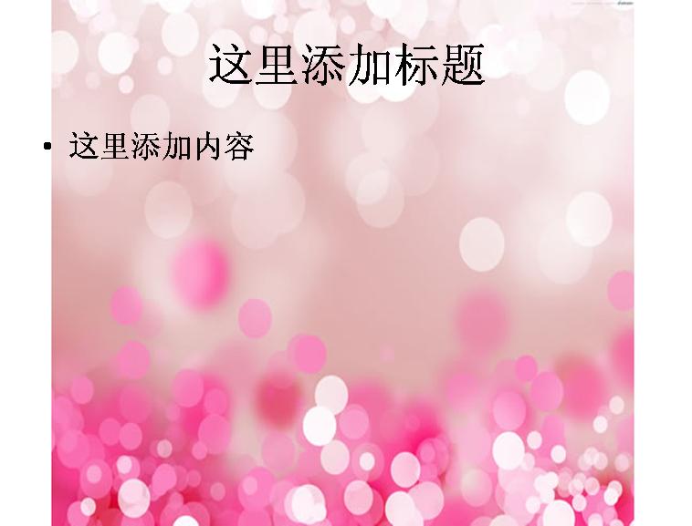 粉色闪亮光片ppt背景模板免费下载_73601- wps在线模板