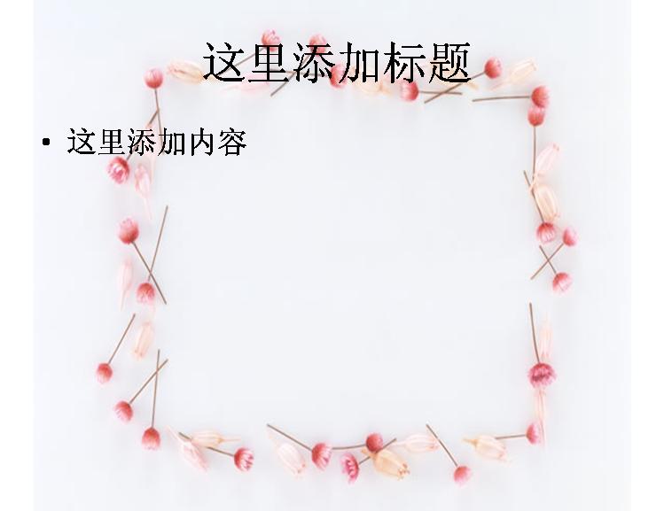 粉色鲜花边框图片模板免费下载_73603- wps在线模板