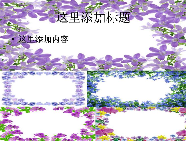 精美花朵花边文本框ppt素材模板免费下载