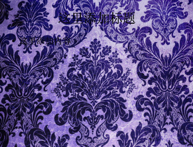 紫色花纹背景ppt素材模板免费下载