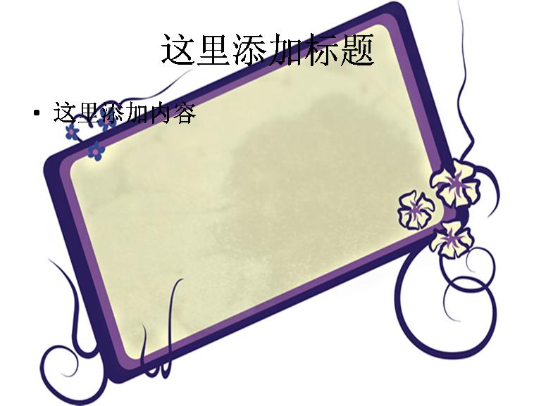 紫色边框图片模板免费下载_73664- wps在线模板