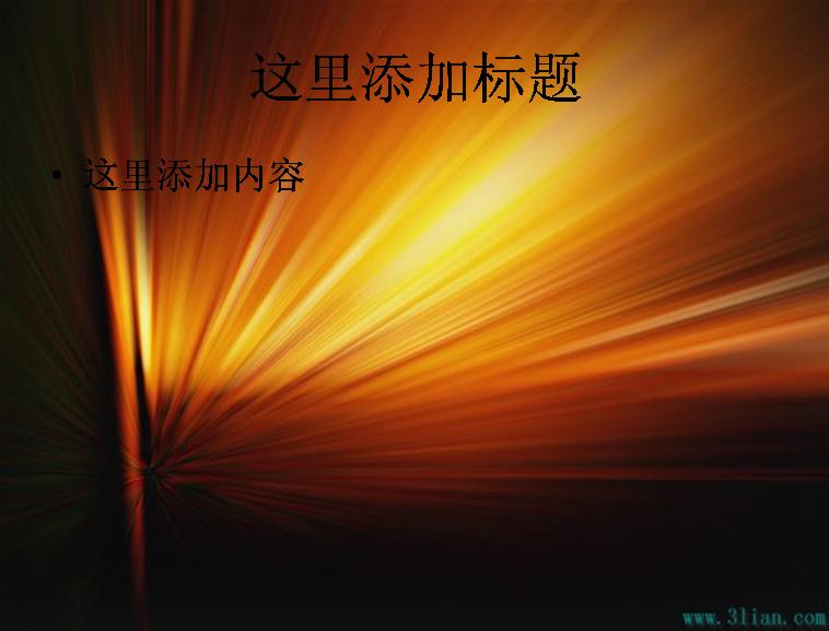 红色光线ppt背景模板免费下载_73694- wps在线模板