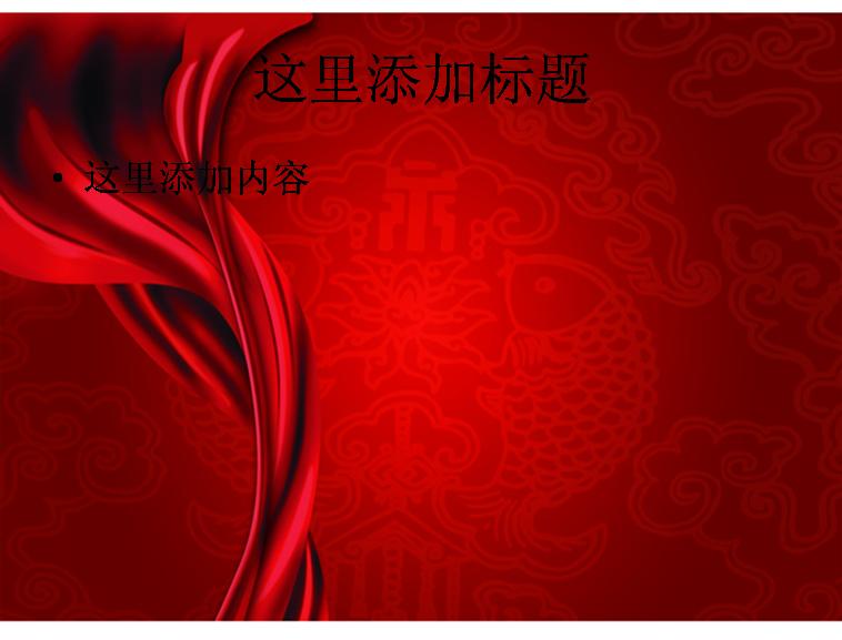 红色喜庆ppt背景模板免费下载