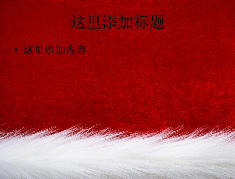 红色背景 白色毛边ppt素材
