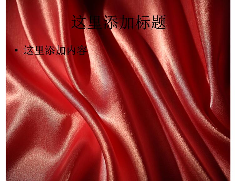 红色褶皱丝绸ppt背景模板免费下载