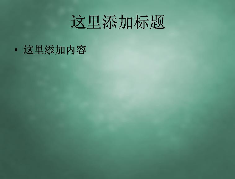 绿色ppt背景模板免费下载