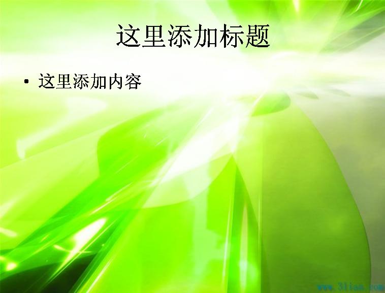 绿色光芒ppt背景模板免费下载