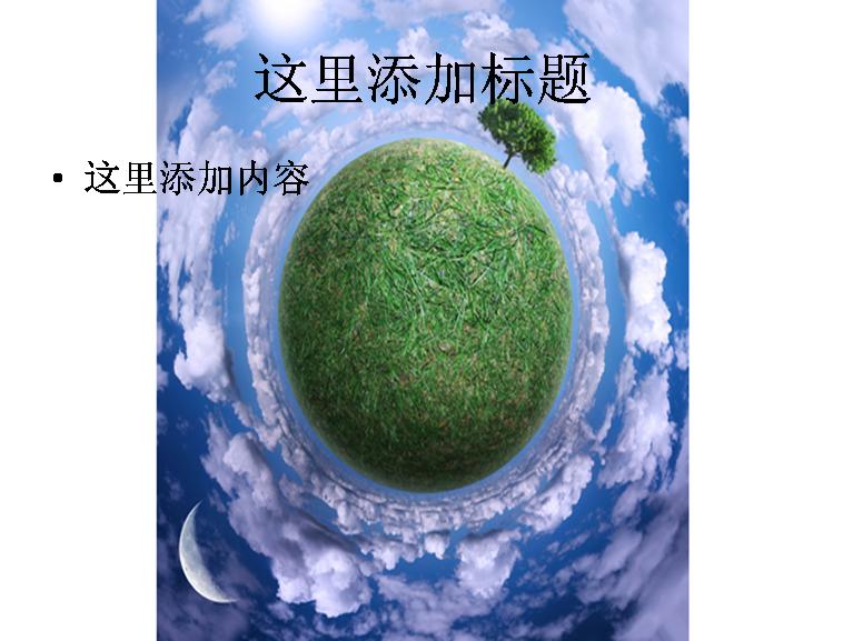 绿色地球ppt背景模板免费下载_73839- wps在线模板