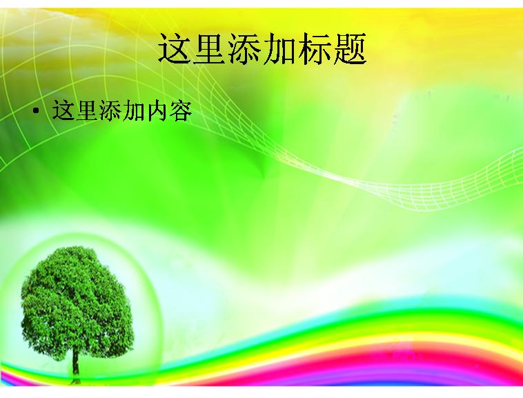 绿色多彩ppt背景模板免费下载