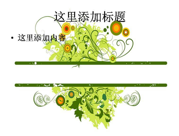 绿色时尚花纹图片模板免费下载