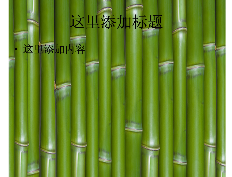 绿色竹子ppt素材