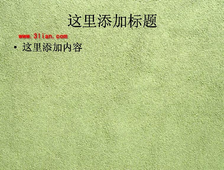 绿色粉末ppt背景模板免费下载