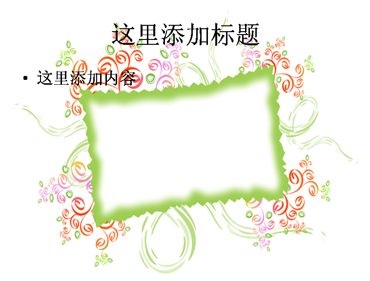 绿色花纹相框图片模板免费下载