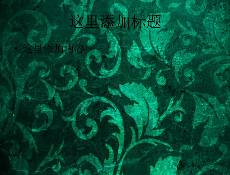 绿色花纹背景ppt素材模板免费下载