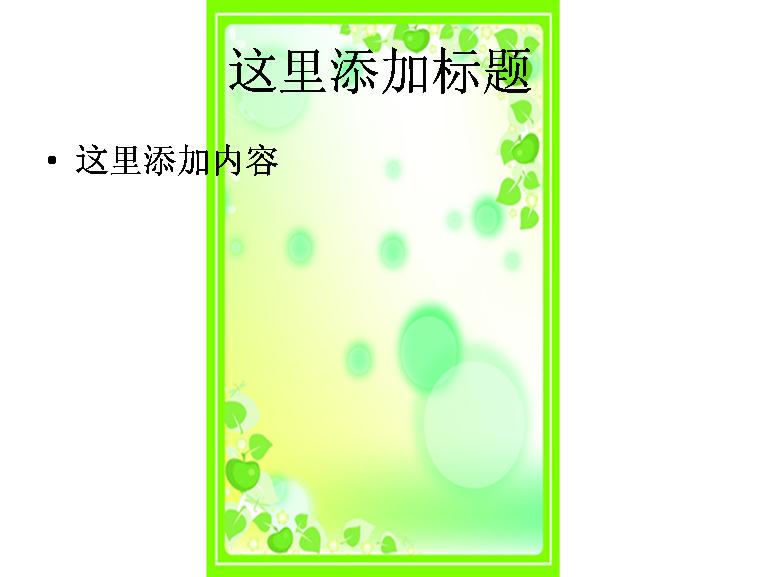 绿色花藤边框图片模板免费下载_73884- wps在线模板