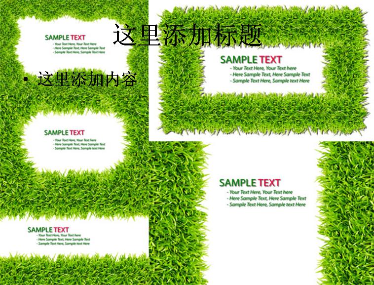 绿色草地ppt背景模板免费下载
