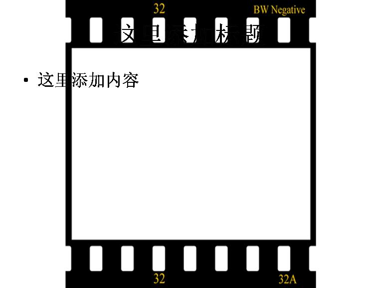 胶卷边框ppt素材模板免费下载