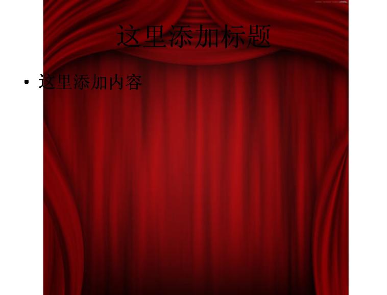 舞台红色幕布ppt背景模板免费下载