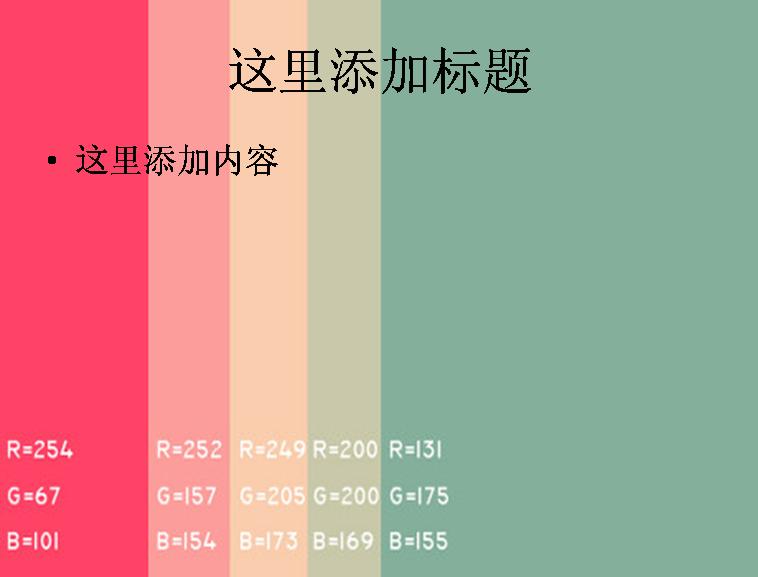 色彩搭配图片模板免费下载