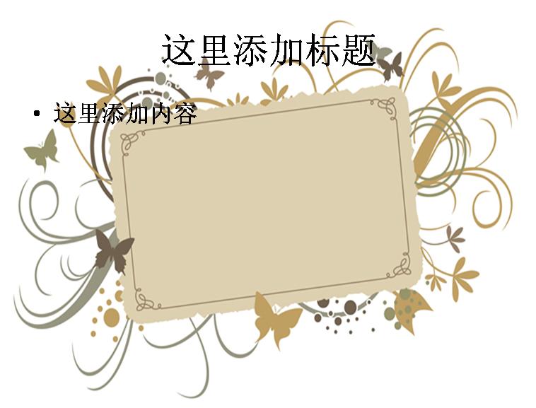 花纹边框ppt素材模板免费下载_74007- wps在线模板