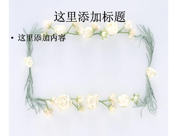 花草边框图片模板免费下载_74016- wps在线模板