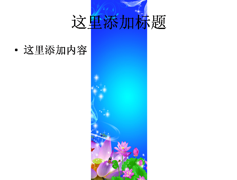 中国风psd背景水墨画背景素材ppt背景模板下载图片编