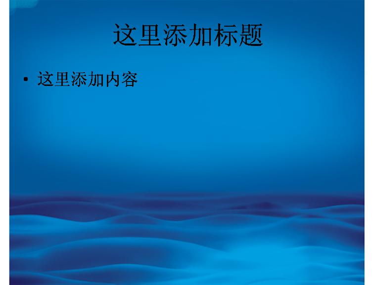 蓝色底纹图片模板免费下载