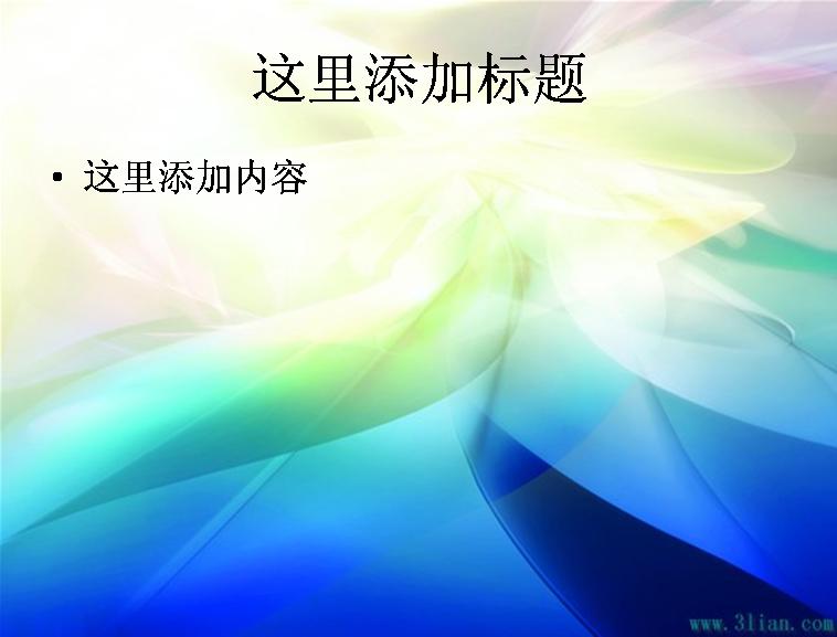 蓝色强光ppt背景模板免费下载