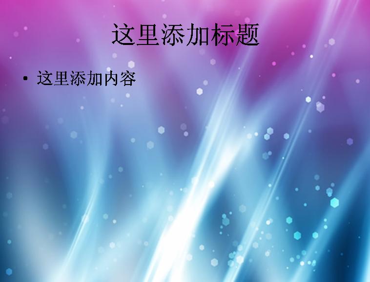 蓝色梦幻光线ppt背景模板免费下载