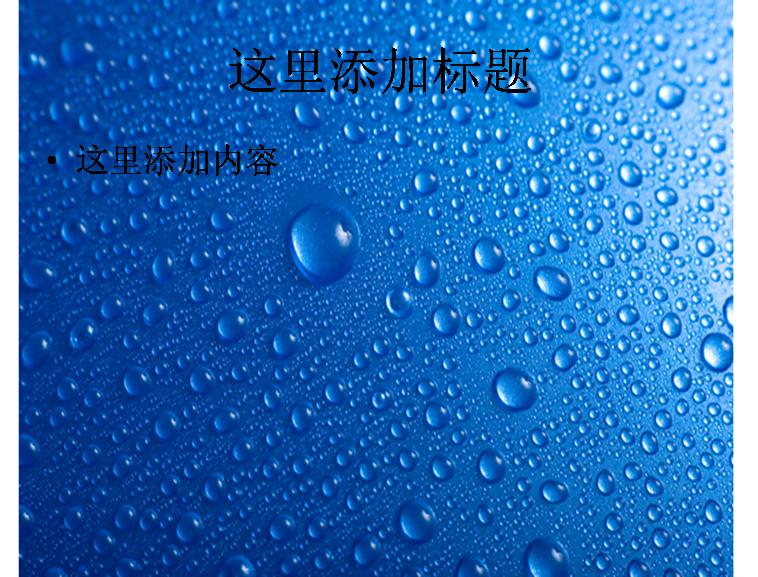 蓝色水珠ppt背景模板免费下载
