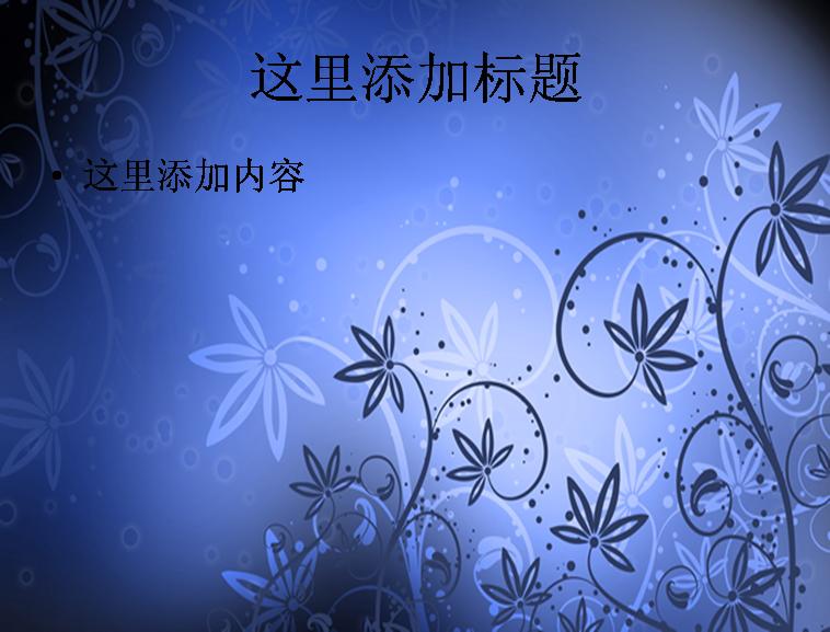 蓝色花纹ppt背景模板免费下载