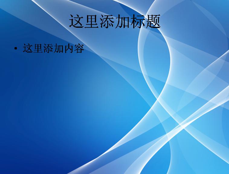 蓝色透明光线ppt背景模板免费下载