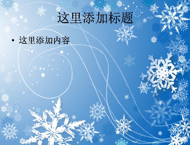 蓝色雪花ppt背景