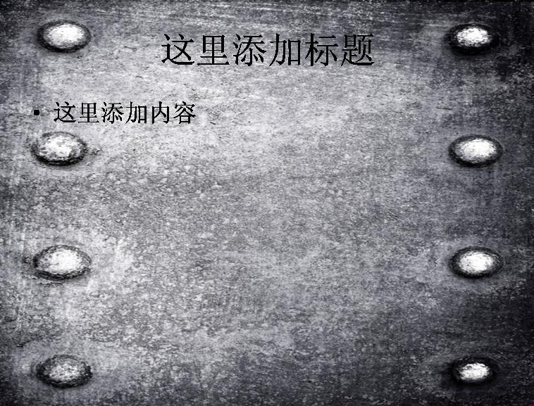 金属钢板ppt素材-1ppt背景