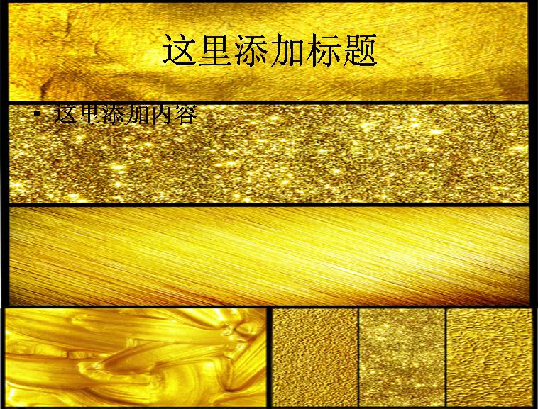 金色材质背景ppt素材