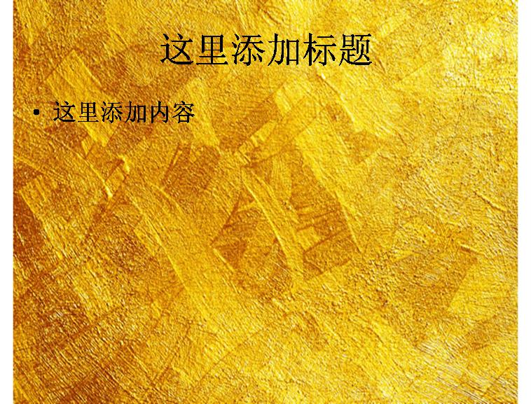 金色纹理ppt背景模板免费下载