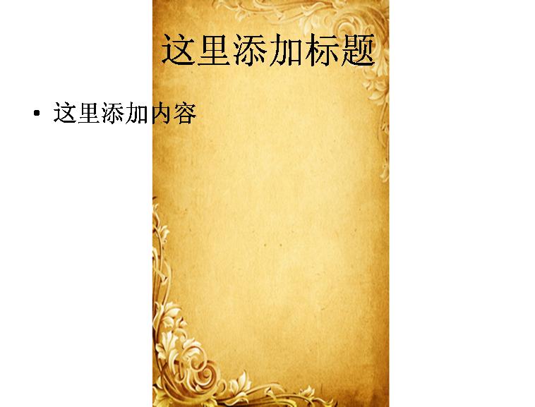 金色花边ppt背景模板免费下载